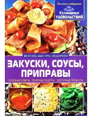 """Закуски, соусы, приправы. С-я """"Полное собрание кулинарных удовольствий"""""""