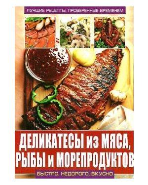 """Деликатесы из мяса, рыбы и морепродуктов. С-я """"Полное собрание кулинарных удовольствий"""""""