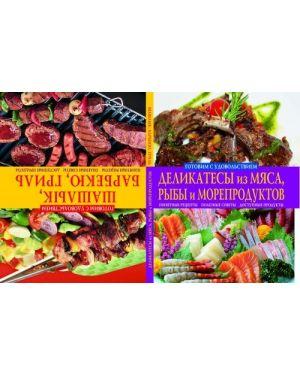 Деликатесы из мяса, рыбы и морепродуктов. Шашлык, барбекю, гриль