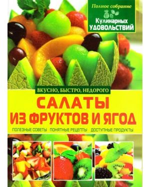 """Салаты из фруктов и ягод. С-я """"Полное собрание кулинарных удовольствий"""""""