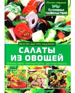 """Салаты из овощей. С-я """"Полное собрание кулинарных удовольствий"""""""