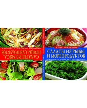 Салаты из рыбы и морепродуктов/Салаты из мяса, птицы, субпродуктов