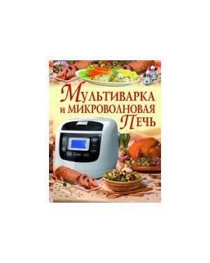 Мультиварка и микроволновая печь.