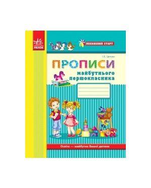 Впевнений старт: Прописи майбутнього першокласника (Укр)