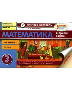 ЕК Математика 3 кл.( до підр. Богдановича, Рівкінда) Програма 2014