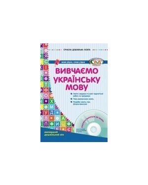 """Вивчаємо українську мову. Ст.дошк.вік  """"Дитина""""+ДИСК"""