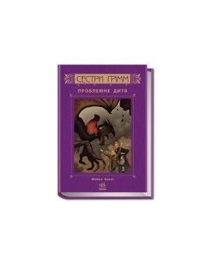 Сестри Грімм. Проблемне дитя. Книга 3