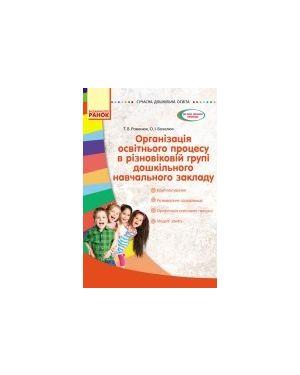 Організація освітнього процесу в різновіковій групі ДНЗ. Сучасна дошкільна освіта