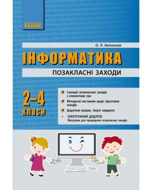 Інформатика  2-4 кл. Позакласні заходи
