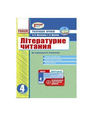 Літературне читання 4 кл. Розробки уроків (до підр. Савченко О.) +СК
