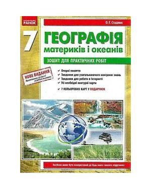 Географія 7 кл.Зошит для прак.робіт.НОВЕ ВИДАННЯ