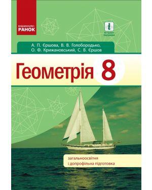 Геометрія 8кл. Підручник