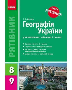 """Географія у визначеннях, таблицях і схемах 8-9 кл. С-я """"Рятівник"""""""
