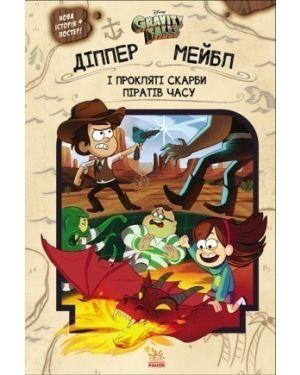 Gravity Falls.Діппер і Мейбл і прокляті скарби піратів часу.1ч.