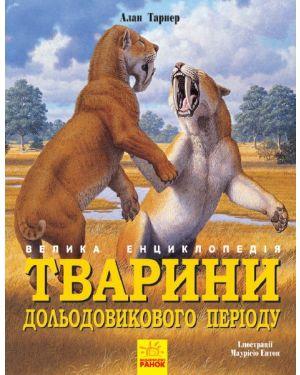 Велика енциклопедія Тварини дольодового періоду.