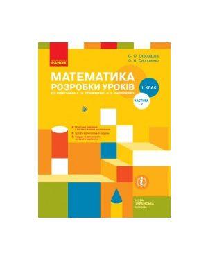 Математика Розробки уроків 1кл. 1част. (до підр. Скворцової)