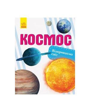 """Енциклопедія Космос. С-я """"Відкриваємо світ"""""""