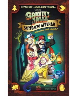 Gravity Falls. Загублені легенди. Комікс