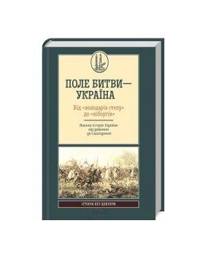 """Поле битви - Україна. Від """"володарів степу"""" до """"кіборгів"""""""