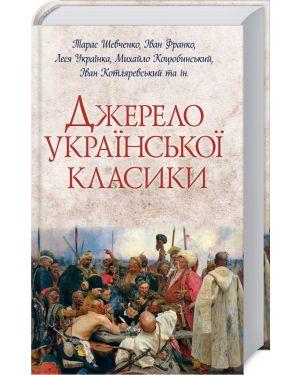 Джерело української класики. Збірка