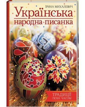 Українська народна писанка. Традиції поза часом