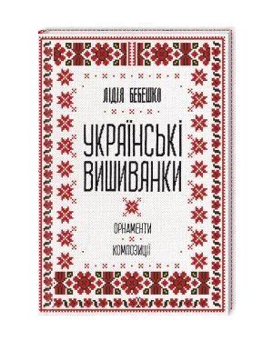 Українські вишиванки. Орнаменти. Композиції