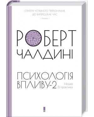Психологія впливу - 2