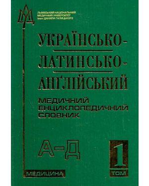 Словник медичний енциклопедичний українсько-латинсько-англійський. Том 1. А-Д