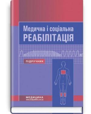 Медична і соціальна реабілітація. Підручник