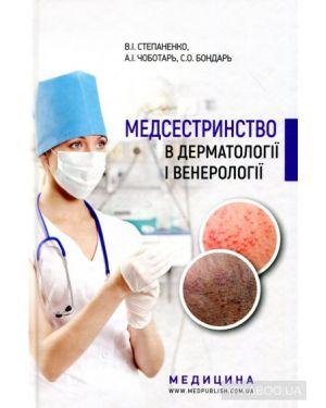 Медсестринство в дерматології і венерології. Медицина