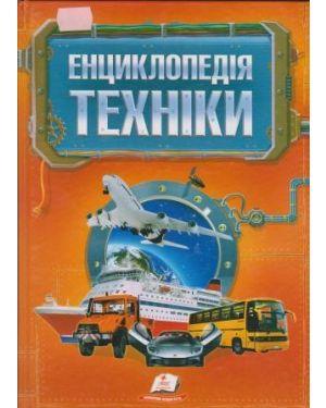 Енциклопедія техніки