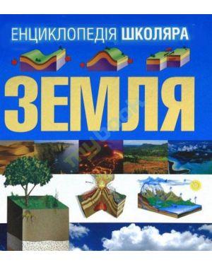 Земля. Енциклопедія школяра