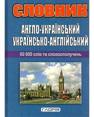 Словник англо-український /українсько-англійський