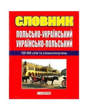 Словник польсько-український/ українсько-польський 120 000