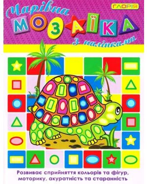 Чарівна мозаїка з наліпками. 600 наліпок. Черепаха