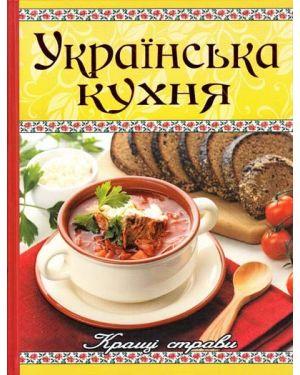 Українська кухня. Свята і будні зі смаком