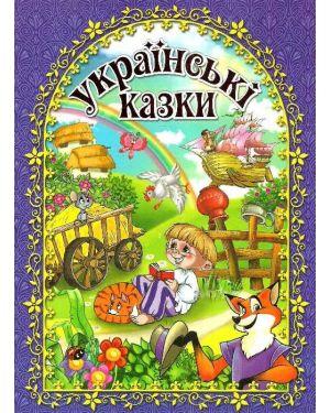 """Українські казки.(сині).""""Глорія"""""""