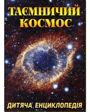 Таємничий космос. Дитяча енциклопедія. Глорія