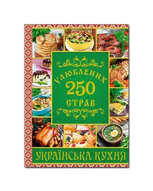 250 улюблених страв Українська кухня (зелена)
