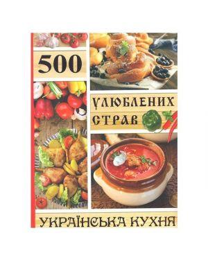 500 улюблених страв. Українська кухня
