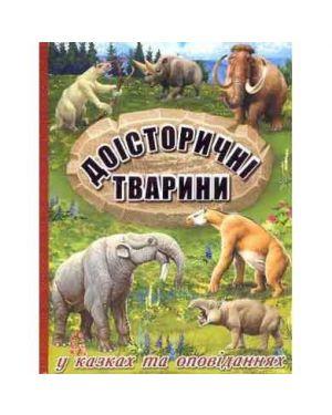Доісторичні тварини. У казках та оповіданнях