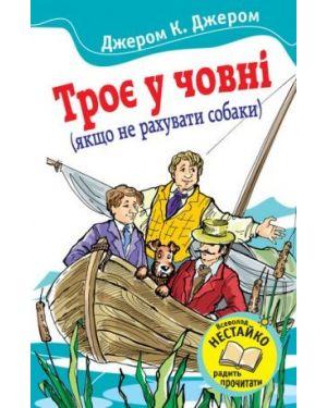 """Троє у човні (якщо не рахувати собаки). С-я """"Нестайко радить"""""""