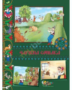 Чарівна сопілка. Українські народні казки