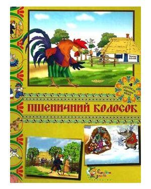 Пшеничний колосок. Українські народні казки