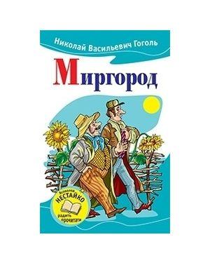"""Миргород. С-я """"Нестайко радить"""""""