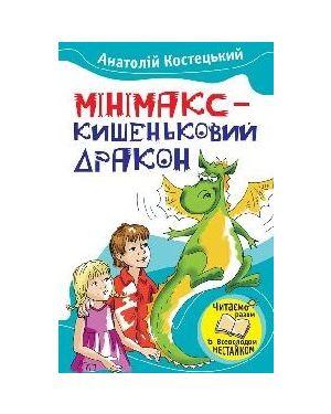 """Мінімакс - кишеньковий дракон.С-я """"Нестайко радить"""""""