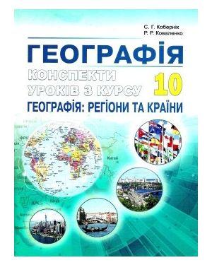 Географія 10 кл. Конспекти уроків з курсу:Географія та країни
