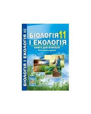 Біологія і екологія 11 кл. Книга для вчителя