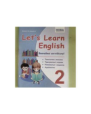 НУШ. Let`s Leart English Вивчаємо англійську! 2 кл.