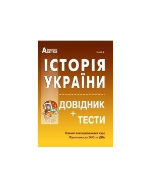 Історія України + тести. Повторювальний курс.Підготовка до ЗНО
